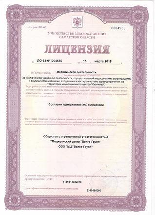 Лицензия1 001.jpg