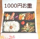 1000円お重ボタン.jpg