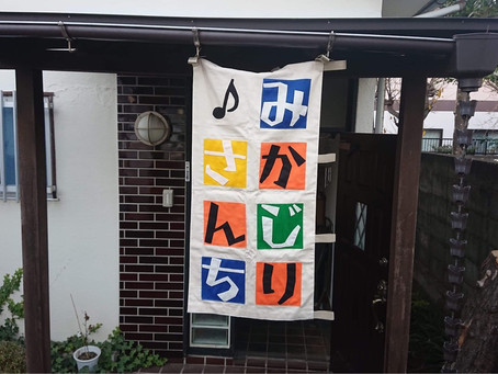 12/28(土)みかじりさんち