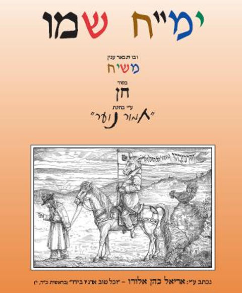 The Book Yimach Shemo by Ariel Cohen Alloro - Jewish Orthodox initiative to Legally Return Jesus back to the People of Israel and his public Retrial