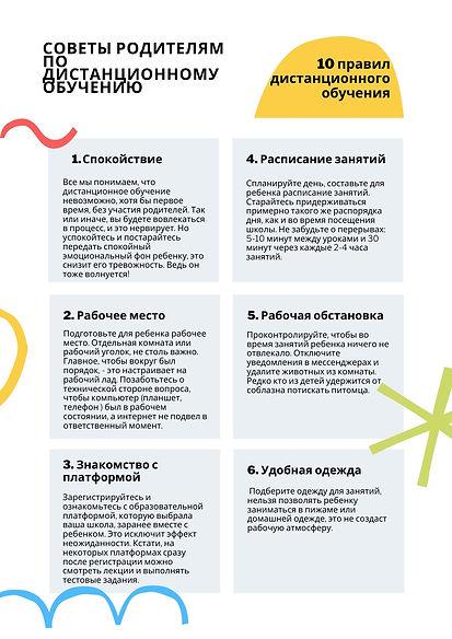 Советы_1.jpg