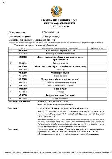 Лицензия новая_ru_page-0006.jpg