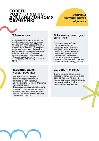 Советы_2.jpg