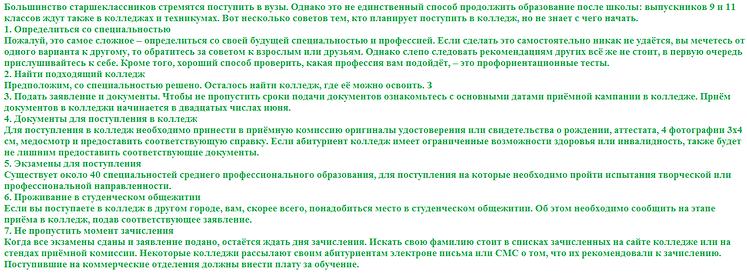 Советы.png
