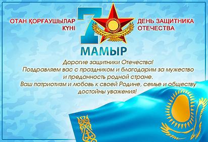 Открытка-7-мая-Открытка-7-мая-Казахстан-