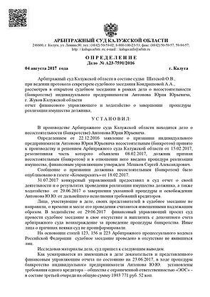 A23-7591-2016_20170804_Opredelenie_o_zav