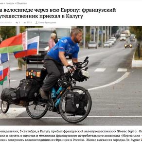 Комсомольская правда – Калуга