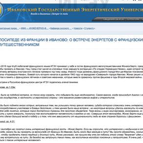 Ивановский государственный энергетический университет им. В.И. Ленина