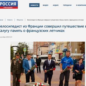 Россия ГТРК Калуга