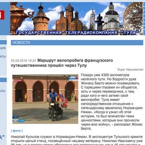 Россия 1 Тула