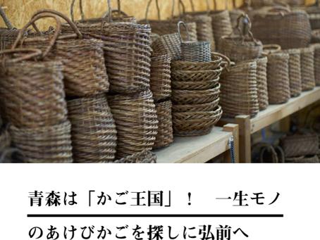 さんち工芸と探訪 宮本工芸の記事がアップしました!