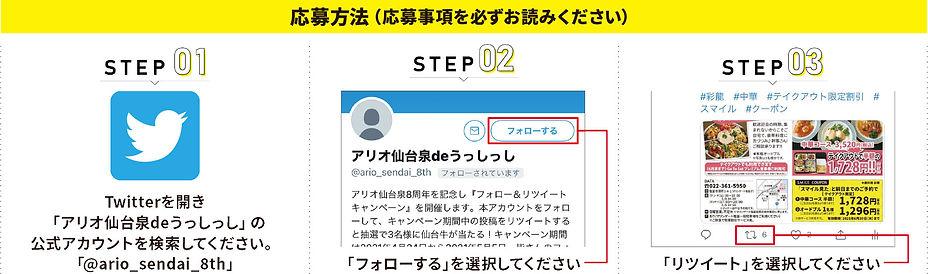 アリオ仙台泉様_うっしっし_応募方法.jpg