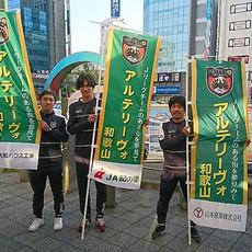 JR和歌山駅前と県庁前で試合会場への来場を呼びかけました