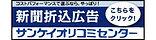 ★サンケイオリコミセンター★ロゴ.jpg