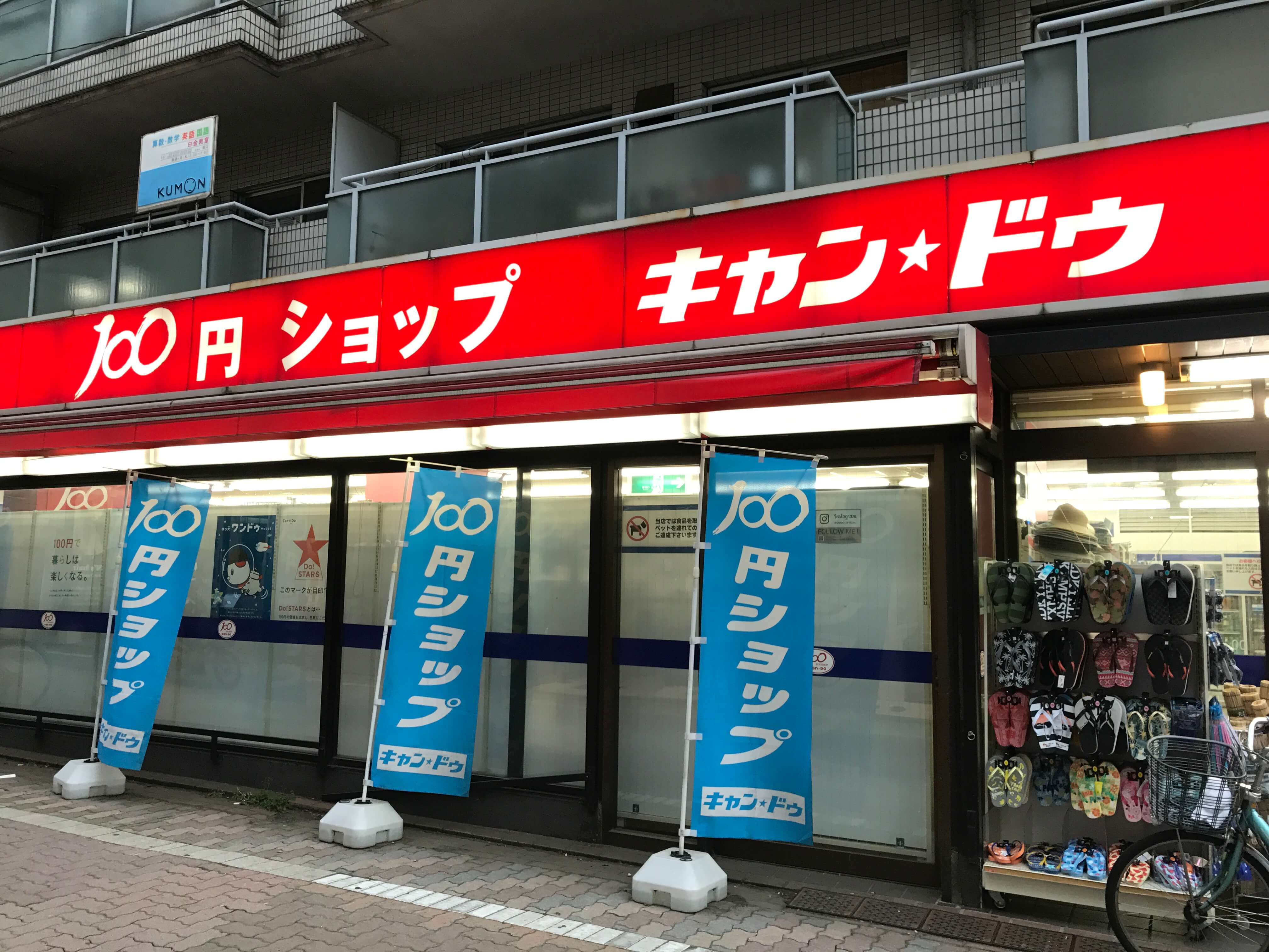 グランド・ガーラ 100元店