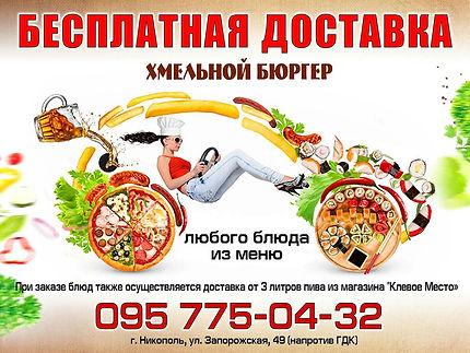 Burger_dostavka_page.jpg