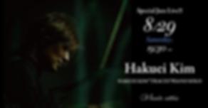 ハクエイキムカバー2020.png
