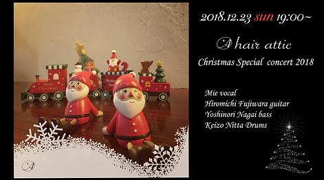 みえクリスマス2018カバー.png