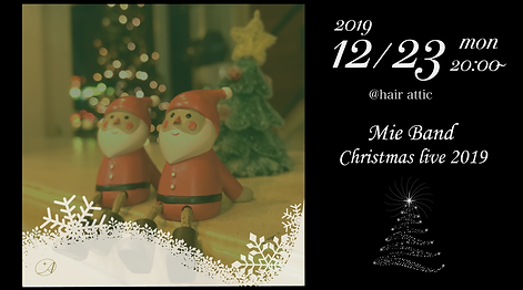 みえクリスマス2019atticカバー.png