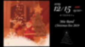 みえクリスマス2019てれやカバー.png