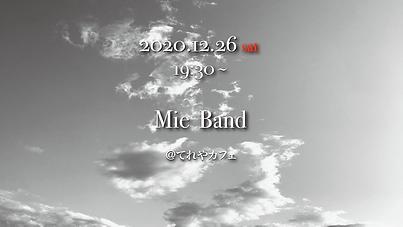 miebandカバー2020.png