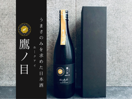 10週連続 5分で完売した日本酒「鷹ノ目(ホークアイ)」第11弾を12/25(水) 21:00~今年最後の販売を致します。