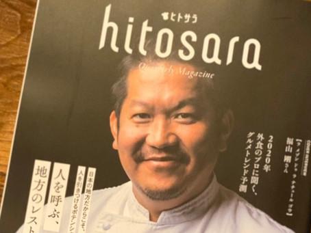 ヒトサラ「会報誌」に掲載されました。