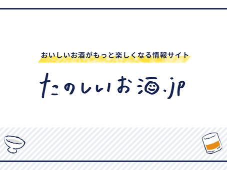 『たのしいお酒.jp』で紹介されました。