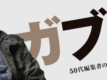 戸賀敬城さんの「トガブロ。」でご紹介頂きました。