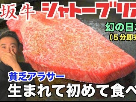 【衝撃】5分で即完売した幻の日本酒がマジで前代未聞すぎる件。(松坂牛シャトーブリアン・ステーキ)