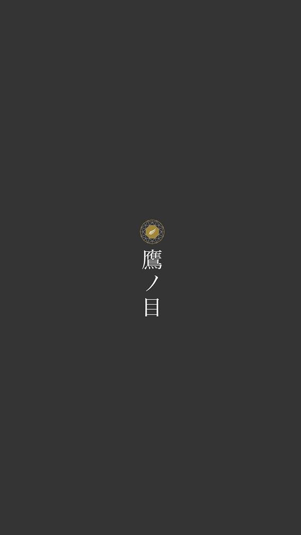 鷹ノ目.png