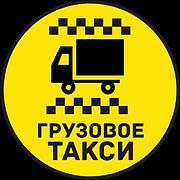 грузовое такси в новоуральске