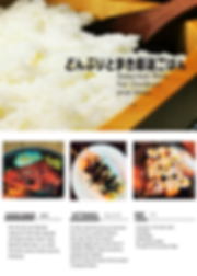 Ist page menu fuse kitchen.png