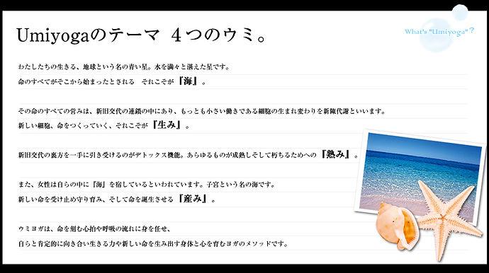 umiyoga002.jpg