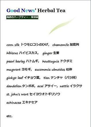 2020 Herbal Tea.jpg