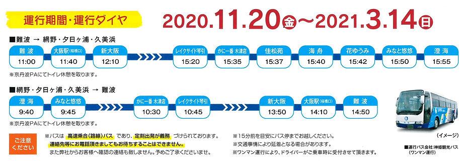 2020かにサンライナー運行期間・運行ダイヤ.jpg