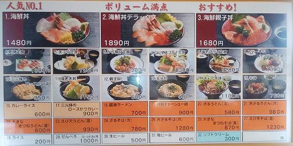 メニュー表 新_edited.jpg