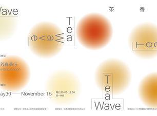 茶香流動_橫版.jpg