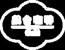 戲台logo-04.png