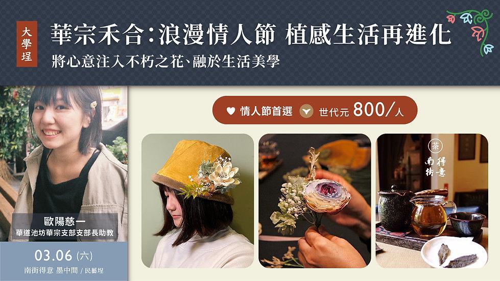 20210306-AYU-西式花藝課程_0306.jpg