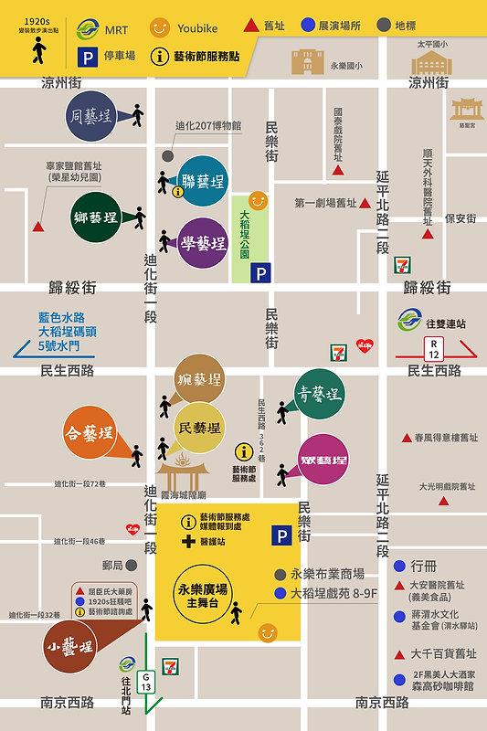 大稻埕世代人街區地圖-02.jpg
