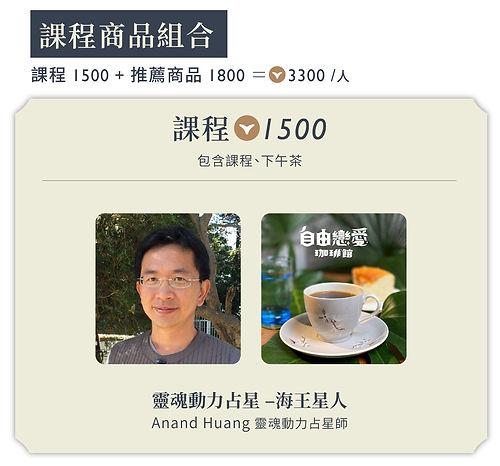 20200930-AYU-Anand Huang_1.jpg