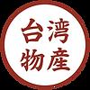 brands_台灣物產-14.png