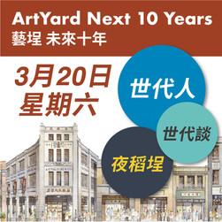 ArtYard Next 10 years 藝埕 未來十年