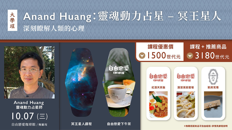 202009&10-AYU-Anand Huang_1007.jpg