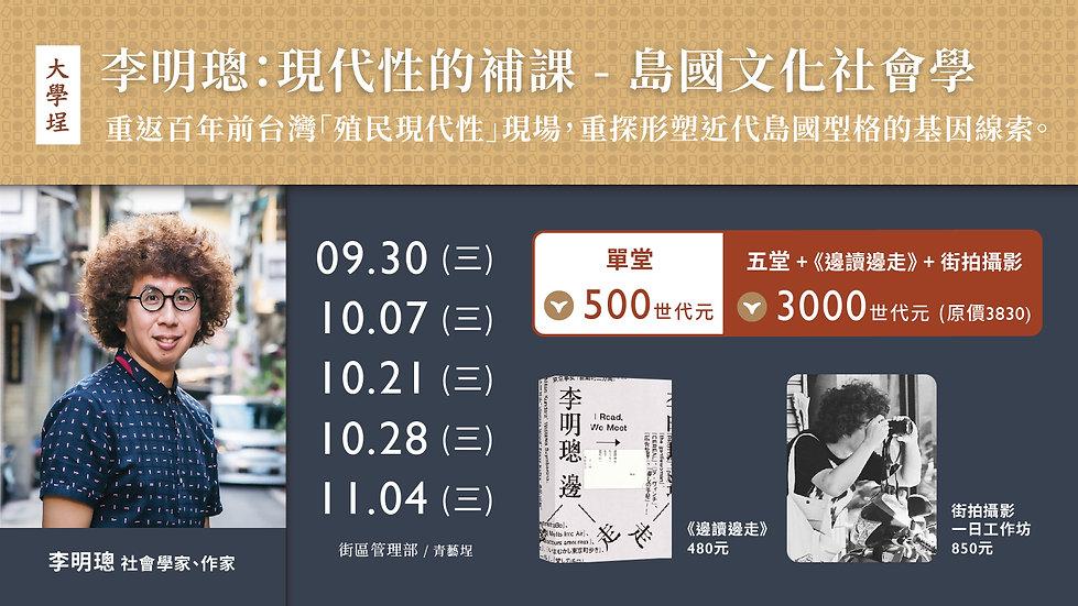 20200930AYU-李明璁_調課.jpg