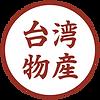 brands_台灣物產-02.png