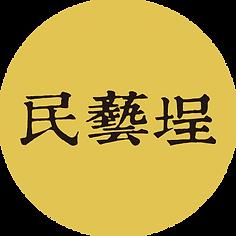 民_圓.png