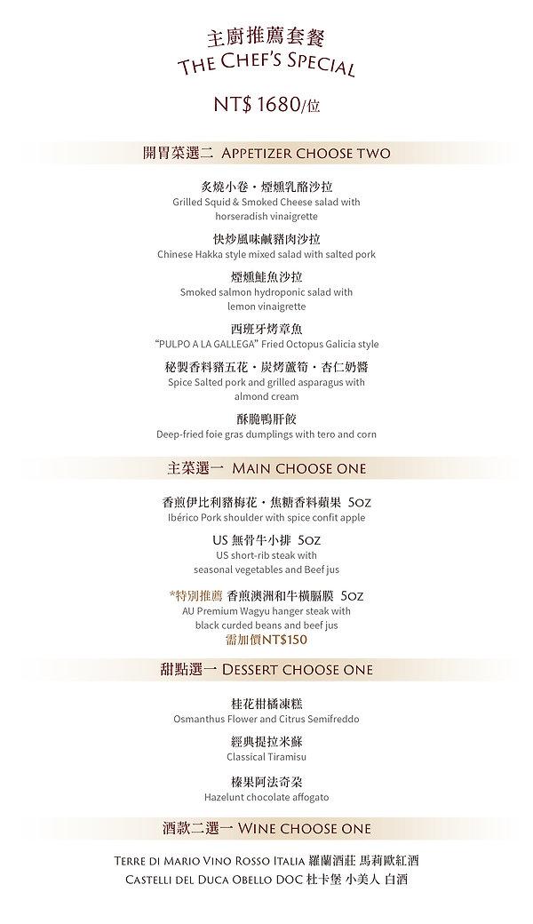 酒館wix菜單202004_wix-9.jpg