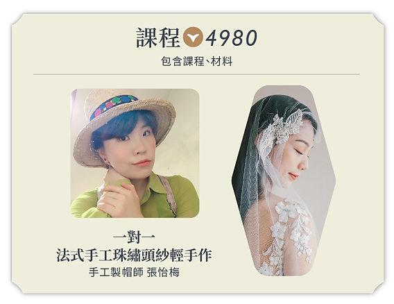 20200917-AYU-張怡梅_0917-1.jpg